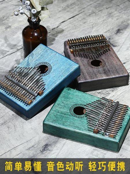卡林巴拇指琴馬淋巴琴初學者kalimba琴17音不用學就會的手指樂器【巴黎世家】