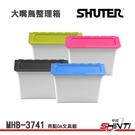 SHUTER 樹德 MHB-3741 大嘴鳥家用整理箱 收納箱【亮點OA】375寬 X 410深 X 286高 mm