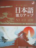 【書寶二手書T1/語言學習_ZBO】日本語能力UP-N3文法.讀解_林彩惠