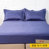 HOLA 托斯卡素色純棉床包 特大 雲藍