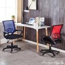 辦公椅弓形職員椅員工椅家用升降轉椅學生座椅 YXS 【全館免運】