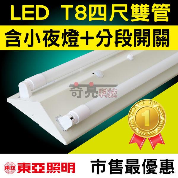 現貨 東亞 LED 4尺2燈 山型燈 +小燈+分段開關含東亞 LED T8 4尺燈管 LED山型燈 吸頂燈【奇亮科技】