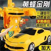 變形金剛大黃蜂模型充電動遙控汽車人tz1639【歐爸生活館】