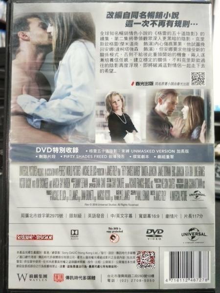 挖寶二手片-Z16-011-正版DVD-電影【格雷的五十道陰影2:束縛/完整私藏版】-單身啪啪啪-達柯塔強