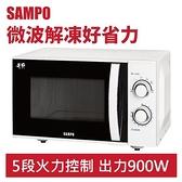 【客訂品】SAMPO 聲寶 RE-N725PR 25公升 機械式 無轉盤 微波爐
