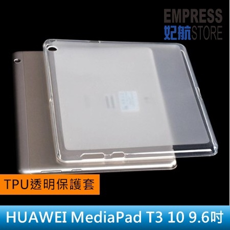 【妃航】HUAWEI/華為 MediaPad T3 10 9.6吋 透明/超薄 平板 TPU 清水套/軟套/保護套