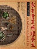 (二手書)家有青草藥超養生