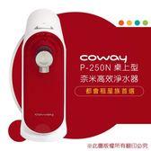 水蘋果【快速到貨~分期0利率】Coway奈米高效淨水器 P-250N (桌上型DIY)