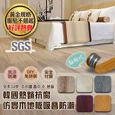 團購-韓國熱銷抗腐仿實木地板 (1盒36片)《現貨供應》