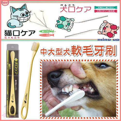 『寵喵樂旗艦店』日本Mind Up《中大型犬用軟毛牙刷》適合牙齦較脆弱的狗狗 (大)