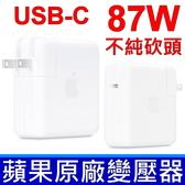 蘋果 APPLE 87W A1719 原廠變壓器 TYPE-C USB-C 充電線 電源線 充電器 2016~2018年 MacBook Pro15