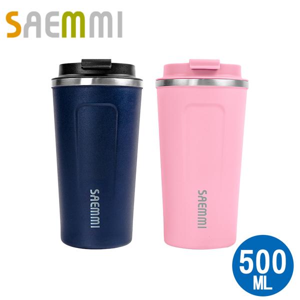 【韓國】SAEMMI 316不鏽鋼咖啡直飲輕量保溫杯500ml(深藍/粉色)