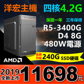 錯過雙11雙12再加碼!AMD RYZEN R5-3400G 四核8G RAM內建11核獨顯免費升240G SSD多開480W