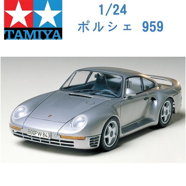 TAMIYA 田宮 1/24 模型車 保時捷 PORSCHE 959 24065