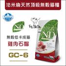 Farmina法米納GC-6[雞肉石榴無穀低卡貓糧,1.5kg] 產地:義大利