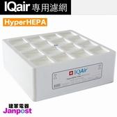 【建軍電器】盒裝 原廠 附發票 Iqair Healthpro 250 HyperHEPA 第三層專利醫療HEPA 濾網