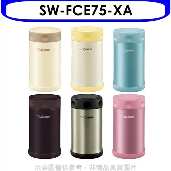 《快速出貨》象印【SW-FCE75-XA】750cc燜燒罐(與SW-FCE75同款)燜燒杯XA銀色