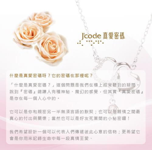 J'code真愛密碼 一生好命鼠於你純銀成對手鍊