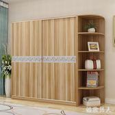 衣櫃 推拉門現代簡約木質板式定制家具經濟型組合臥室移門大衣櫥 df11047【極致男人】