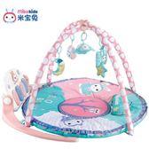 全館85折米寶兔腳踏鋼琴寶寶嬰兒玩具0-3個月兒童游戲毯圓毯健身架器0-1歲