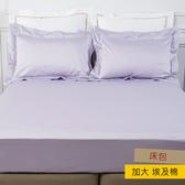 HOLA 艾維卡埃及棉素色床包 加大 晨紫