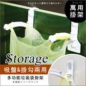 4入組-門背式+吸盤可收合垃圾袋掛架 掛勾 掛鉤 塑膠袋架 櫥櫃 無痕 收納架 垃圾桶 ST054 澄境