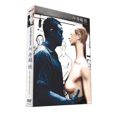 日本當代藝術大師系列:舟越桂 DVD