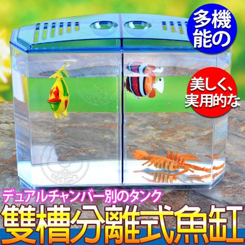 【培菓幸福寵物專營店】dyy》雙槽繁殖產卵孵化分離式隔離魚缸水族箱