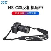 相機背帶 JJC 相機肩帶佳能索尼富士尼康背帶掛繩 加厚減壓減震200D XT3 【米家科技】