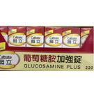 _%[玉山最低比價網] GLUCOSAMINE PLUS 挺立葡萄糖胺加強錠220粒 C87757