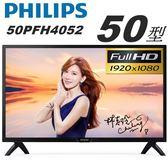 送高畫質行車記錄器/PHILIPS飛利浦 50吋Full HD LED淨藍光液晶顯示器+視訊盒(50PFH4052)