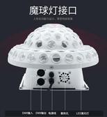 led聲控水晶宇宙魔球激光燈