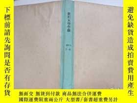 二手書博民逛書店貴州大學學報罕見雜誌1989年1-4期合訂本Y349492