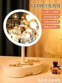 化妆镜 智慧化妝鏡臺式led燈充電鏡子折疊便攜美妝鏡學生宿舍桌面收納盒 艾家