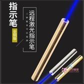 雷射筆 遠射大功率激光手電藍光指星雷射燈航海指示教鞭可充電激光筆T