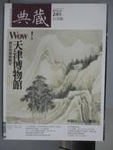 【書寶二手書T3/雜誌期刊_PIY】典藏古美術_249期_Wow!天津博物館等