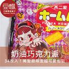 【不二家】日本零食 萬聖節限定 不二家家鄉派(奶油&巧克力)