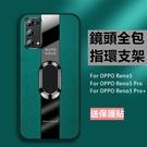 保時捷指環支架殼 OPPO reno5 ...