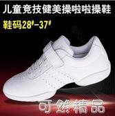 兒童競技健美操鞋子白色啦啦操鞋訓練比賽鞋藝術體操鞋廣場舞蹈鞋 聖誕節鉅惠