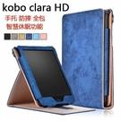 復古皮套 Kobo Clara HD 電子閱讀器 6吋 平板皮套 平板殼 支架 智慧休眠 保護套 手托 保護殼 平板殼