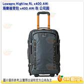 附雨罩 羅普 Lowepro HIGHLINE RL x400 AW 海樂 L183 公司貨 相機包 拉桿行李箱 登機箱