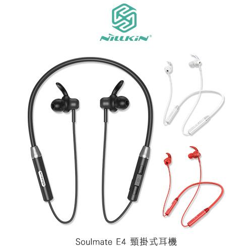 NILLKIN Soulmate E4 頸掛式藍牙耳機 項圈式設計,柔軟矽膠材質