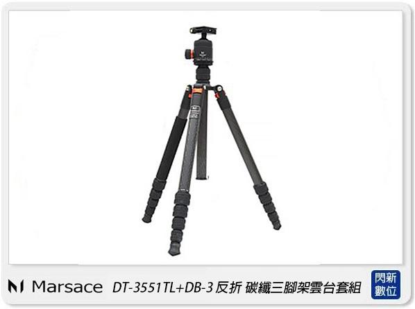 Marsace DT-3551TL+DB-3 反折 碳纖三腳架雲台套組(DT3551TL+DB3,公司貨)3號腳