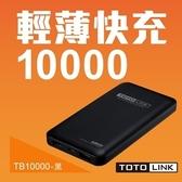 [富廉網] 【TOTOLINK】TB10000 超薄快充行動電源 10000mAh 黑/白