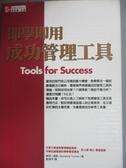 【書寶二手書T1/財經企管_ONB】即學即用成功管理工具_劉復苓