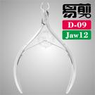 【美甲師第一首選】越式易剪D-09腳指甲甘皮死皮硬皮剪肉鉗Jaw12 [52915]
