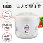 大家源三人份電子鍋 TCY-3003