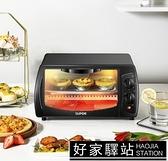 小電烤箱烤家用小型烘焙多功能全自動迷你家庭宿舍烤箱10L 220V