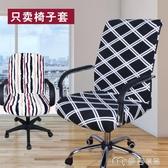 椅套辦公椅套電腦椅子套罩通用老板座椅套彈力連體凳子套布藝轉椅套罩 【快速出貨】
