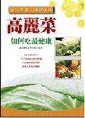 (二手書)高麗菜如何吃最健康:淨化血液、袪除萬病